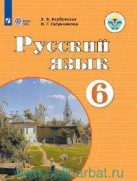 Русский язык : 6-й класс : учебник для общеобразовательных организаций, реализующих адаптированные основные общеобразовательные программы (ФГОС ОВЗ)