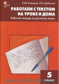Работаем с текстом на уроке и дома : рабочая тетрадь по русскому языку : 5-й класс (соответствует ФГОС)