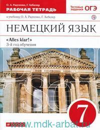 Немецкий язык : 3-й год обучения : 7-й класс : рабочая тетрадь к учебнику О. А. Радченко, Г. Хебелер : тестовые задания ЕГЭ (Вертикаль. ФГОС)