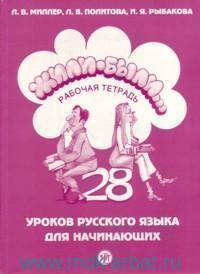 Жили-были... : 28 уроков русского языка для начинающих : рабочая тетрадь