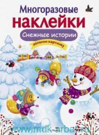 Снежные истории : дополни картинку