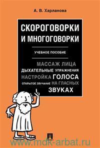 Скороговорки и многоговорки : учебное пособие