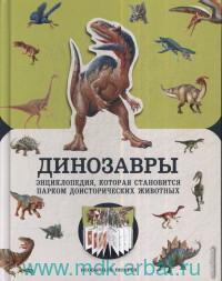 Динозавры  : энциклопедия, которая становится парком доисторических животных