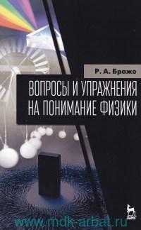 Вопросы и упражнения на понимание физики : учебное пособие