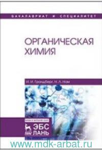 Органическая химия : учебник