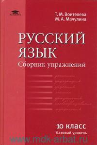 Русский язык : базовый уровень : сборник упражнений для 10-го класса : среднее общее образование