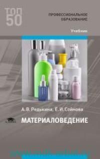 Матераловедение : учебник
