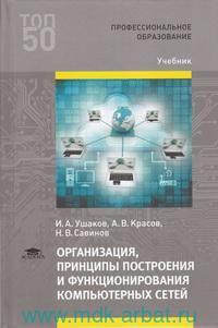 Организация, принципы построения и функционирования компьютерных сетей : учебник для студентов учреждений среднего профессионального образования