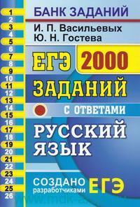 ЕГЭ. 2000 заданий с ответами по русскому языку : все задания части 1