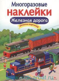 Железная дорога : дополни картинку