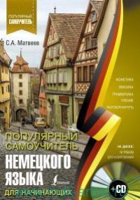 Популярный самоучитель немецкого языка для начинающих = Немецкий язык для начинающих. Сам себе репетитор