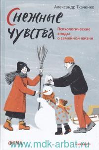 Снежные чувства : Психологические этюды о семейной жизни