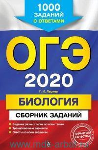 ОГЭ 2020. Биология : сборник заданий : 1000 заданий с ответами