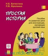 Простая история : пособие по развитию речи для иностранцев, изучающих русский язык