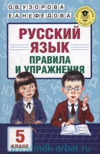 Русский язык : правила и упражнения : 5-й класс (образовательные проекты)