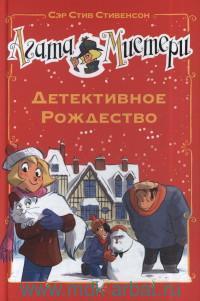 Агата Мистери. Детективное Рождество : роман