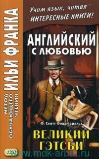 Английский с любовью. Ф. Скотт Фицджеральд. Великий Гэтсби = F. Scott Fitzgerald. The Great Gatsby