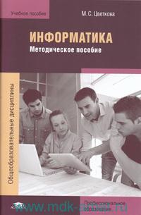 Информатика : методическое пособие : методическое пособие для учреждений среднего профессионального образования