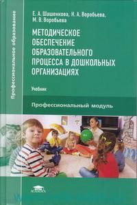 Методическое обеспечение образовательного процесса в дошкольных организациях : учебник для студентов учреждений среднего профессионального образования