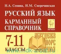 Русский язык : карманный справочник : 7-11-й классы : справочное пособие