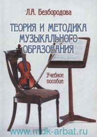 Теория и методика музыкального образования : учебное пособие