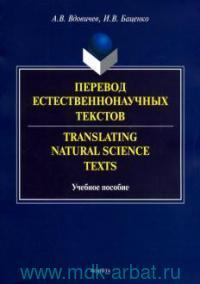 Перевод естественнонаучных текстов = Translating Natural Science Texts : учебное пособие