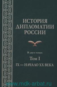 История дипломатии России : учебник. В 2 т. Т.1. IX - начало XX века