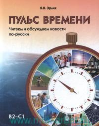Пульс времени : читаем и обсуждаем новости по-русски