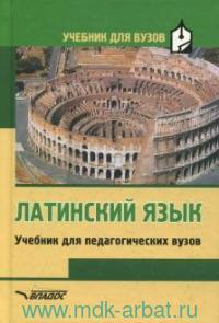 Латинский язык : учебник для студентов педагогических ВУЗов