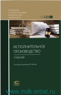 Исполнительное производство : учебник