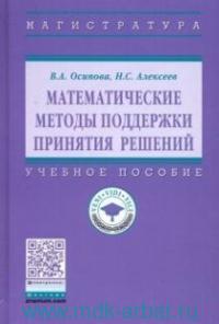 Математические методы поддержки принятия решений : учебное пособие