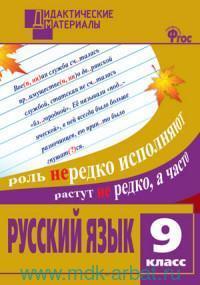 Русский язык : 9-й класс : разноуровневые задания (соответствует ФГОС)