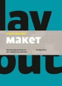 Школа дизайна : макет. Практическое руководство для студентов и дизайнеров