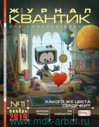 Квантик : журнал для любознательных. №11, Ноябрь 2019.