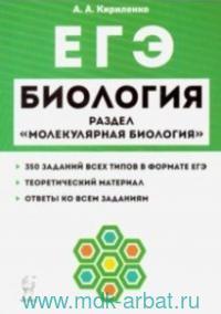 Биология. ЕГЭ. Раздел «Молекулярная биология» : теория, тренировочные задания : учебно-методическое пособие