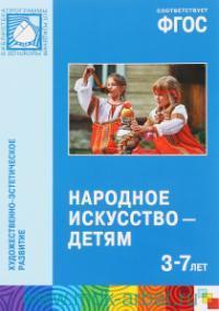 Народное искусство - детям : 3-7 лет (ФГОС)
