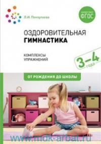 Оздоровительная гимнастика : комплексы упражнений для детей 3-4 лет (соответствует ФГОС)