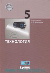 Технология : 5-й класс