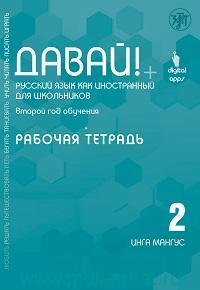 Давай! Русский язык как иностранный для школьников. Второй год обучения : Рабочая тетерадь