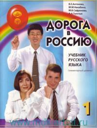 Дорога в Россию 1 : учебник русского языка : элементарный уровень : с QR-кодом