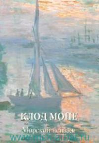 Клод Моне. Морской пейзаж