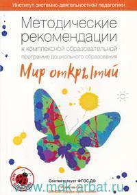 Методические рекомендации к комплексной образовательной программе дошкольного образования «Мир открытий» (соответствует ФГОС ДО)