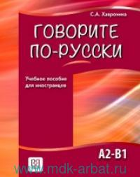 Говорите по-русски : учебное пособие для иностранцев : A2-B1