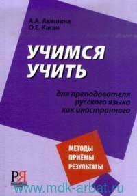 Учимся учить : для преподавателя русского языка как иностранного
