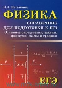 Физика : справочник для подготовки к ЕГЭ : основные определения, законы, формулы, схемы и графики