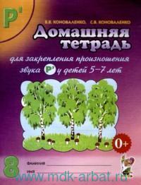 Домашняя тетрадь №8  для закрепления произношения звука Р' у детей 5-7 лет : пособие для логопедов, воспитателей и родителей