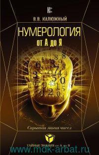 Нумерология от А до Я : Скрытая магия чисел