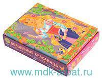 Волшебные красавицы : развивающая игра для детей : 12 кубиков