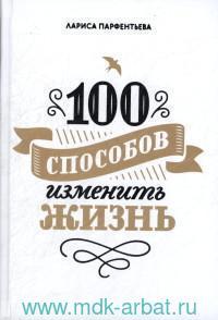 100 способов изменить жизнь. Ч.1