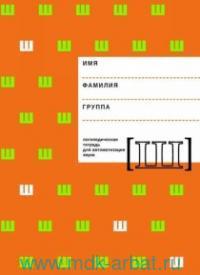 Логопедическая тетрадь для автоматизации звука [Ш]
